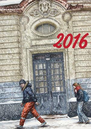 Авторский календарь «Москва и Подмосковье» на 2016 год