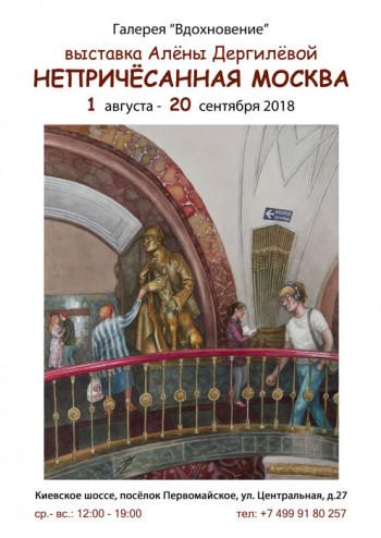 Выставка «Непричёсанная Москва»