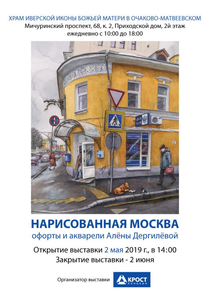 plakat-k-vystavke-2019_alena-dergileva