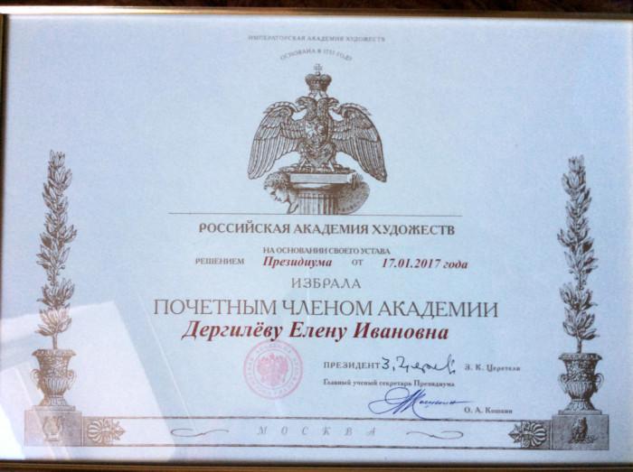 31/01/17 Alena Dergileva is elected a full member (academician) of the Russian Academy of Arts