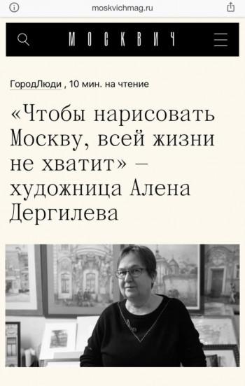 Новое интервью для журнала «Москвич»